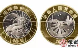 迎接新世紀紀念幣發展前景大,升值潛力同樣值得期待