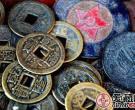 通宝和元宝收藏介绍 通宝和元宝之间的区别是什么?