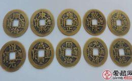 古钱币收藏必备知识要点 清朝钱币的特征有哪些?
