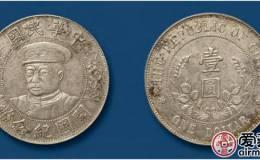 黎元洪银元价格不菲 黎元洪银元收藏前景如何?