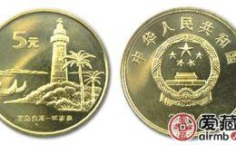台湾鹅銮鼻(二组)纪念币收藏价值高,升值潜力大