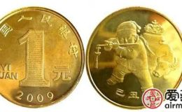 2009(牛)年贺岁纪念币投资价值高,非常建议收藏