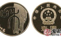 """2009""""和""""字紀念幣市場價值良好,值得收藏的藏品"""