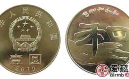 """2010""""和""""字紀念幣題材足夠新穎,未來發展值得期待"""
