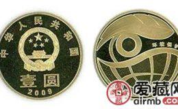 """2009""""环保""""纪念币价值深受藏家期待,未来升值将有惊喜"""