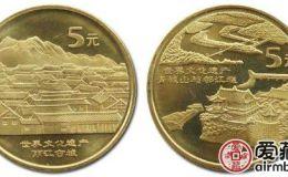 世界文化遺產-麗江紀念幣(4組)價格穩定上漲,適合新手收藏