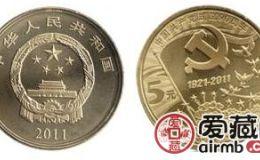 中国共产党成立90周年纪念币投资价值高,成为藏家的投资首选