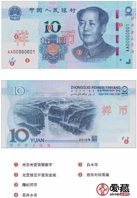 2019版第五套人民币防伪特征 一秒鉴定真假图文祥解