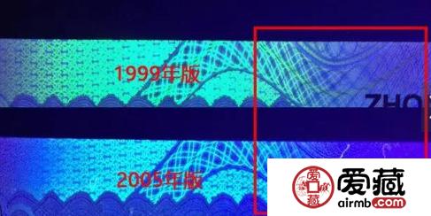 第五套人民币20元荧光效果 05版和99版荧光效果竟然不同