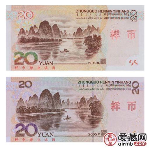 2019版20元开窗安全线颜色有什么变化 新版20元纸币详解