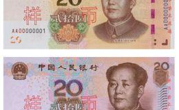 2019版第五套人民幣主要變化 新版紙幣和硬幣的變化