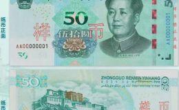 2019版第五套人民幣包括哪些面額 面額有變化嗎