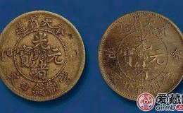 大清铜币的区别有哪些?哪种比较值钱?