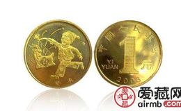 2003(羊)年贺岁纪念币收藏优势明显,投资需了解市场情况
