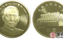 孫中山先生誕辰150周年紀念幣發行量不多,在市場難尋蹤影