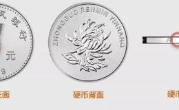 2019年1元硬币照片详情及防伪特征解析 教你如何防伪