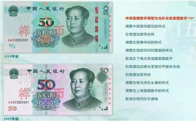 2019年新版50元紙幣特征 網友表示新版50元太漂亮了