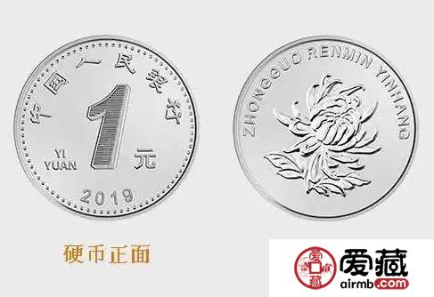 2019年第五套激情电影币1元花卉图案及象征意义 有什么变化吗