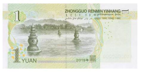2019年最新出版的人民幣 這些細節都變了