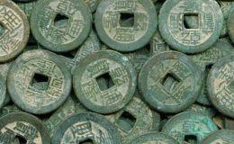 古钱币是否能升值?只需看这三个方面!