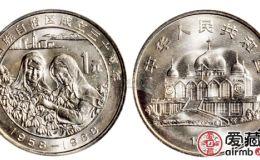 宁夏回族自治区成立30周年纪念币升值空间大,是激情小说的不错选择