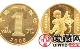2008(鼠)年贺岁纪念币价格快速上涨,按市场行情看未来还将持续