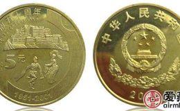 西藏和平解放50周年纪念币具有投资收藏双重价值,未来升值空间大