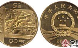 辛亥革命90周年纪念币发行意义特殊,价格出现大幅增长
