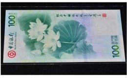 荷花钞最新价格 荷花钞现在是多少钱