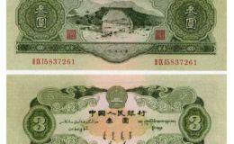 五三年三元纸币价格 五三年三元纸币现在值激情乱伦
