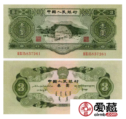 五三年三元纸币价格 五三年三元纸币现在值多少钱