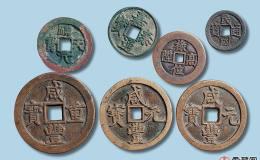 古钱币的收藏价值如何判断?从这四点分析判断准没错!
