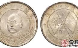 唐继尧纪念币收藏前景分析 唐继尧纪念币值得入手投资吗?