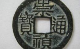 明朝钱币的发展历史介绍 明朝钱币都有哪些值得收藏?