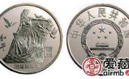 国际和平年纪念币投资价值如何?值不值得收藏?