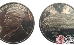 刘少奇诞辰100周年纪念币激情电影价值大,升值空间大