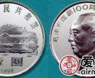 毛泽东诞辰100周年纪念币价格上涨,未来不会出现下滑迹象