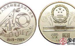 中華人民共和國成立40周年紀念幣市場行情良好,紀念意義重大