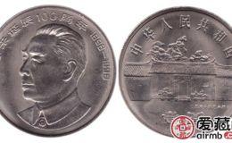 周恩来诞辰100周年纪念币升值空间大,深受藏家关注与喜欢