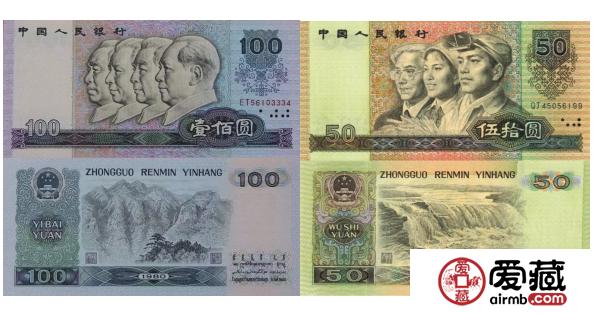 第四版人民币大全套最新价格分析及图片赏析