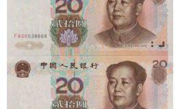99版20元人民币价格 99版20元纸币现在值多少钱