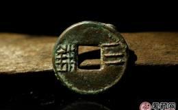 三铢钱的铸造历史背景分析 三铢钱有何收藏价值?