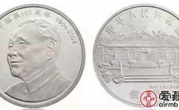 鄧小平誕辰100周年紀念幣發行時間較短,投資需要耐心