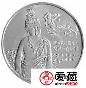 敦煌藏经洞发现100周年纪念币蕴含的历史意义重大,值得藏家激情小说