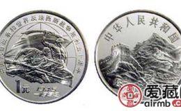 反法西斯战争胜利50周年纪念币发行背后的历史往事