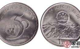 联合国成立50周年纪念币价值珍贵,是投资的好选择
