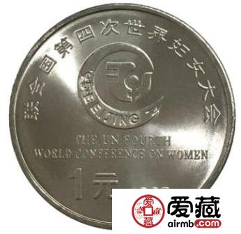 联合国第四次世妇会纪念币都作出了什么贡献?为什么在国外这么出