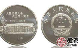 全國人大成立50周年紀念幣值得收藏嗎?有哪些收藏價值?