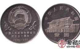 全國政協成立50周年紀念幣發行背景介紹,全國政協成立50周年紀念