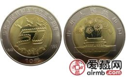中华人民共和国成立50周年纪念币市场行情低迷,投资需谨慎